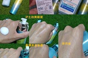 iP土台美容液         氣壓瓶包奘,使用前搖勻,可以輕鬆按壓出所需要的分量,白色細緻的泡泡,非常容易延展推開、均勻分布,更是非常快速吸收,超級清爽。  盈潤美容凝露(水透)         玻璃按壓瓶,符合使用多少壓擠適當分量,乾淨衛生不易汙染,笨透明的凝露狀,清新方想的味道,同樣非常容易延展推開,易好吸收,沒有黏膩感,皮膚還透出微亮光彩。          總括來說,包裝及容器使用無可挑剔,保養程序也非常精簡方便有效率,最重要的相當請爽但滋潤度卻一點都不馬虎,非常期待繼續使用。