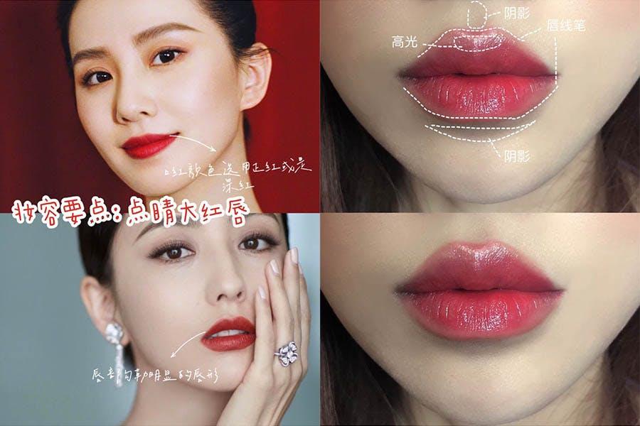 中國妝容 美周報