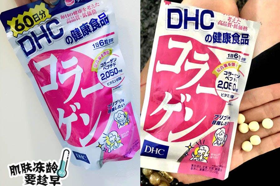 膠原蛋白推薦 DHC 膠原蛋白|美周報
