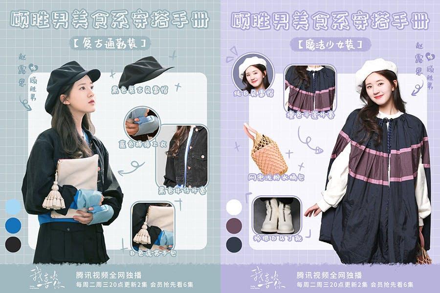 陸劇推薦 《我,喜歡你》趙露思 秋冬流行穿搭技巧|美周報