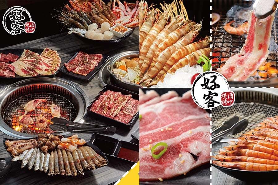 燒肉店推薦 烤肉 中秋節烤肉 好客燒烤|美周報