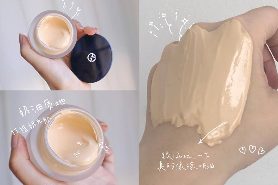 底妝產品 秋冬保養型底妝 粉霜 粉底霜推薦 GIORGIO ARMANI 設計師粉底霜|美周報