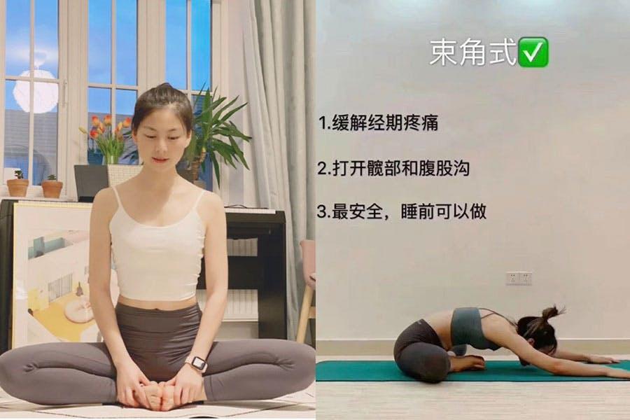 適合生理期的瑜珈體式 束角式|美周報