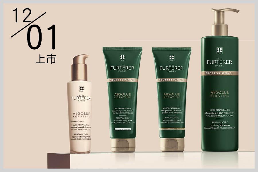 《美周新品週報》》Swissline回歸台灣、RF萊法耶養髮密技、I'M MEME我愛口袋彩妝小方盒同款濾鏡上架,快來試試妳是哪種STYLE?|新品資訊