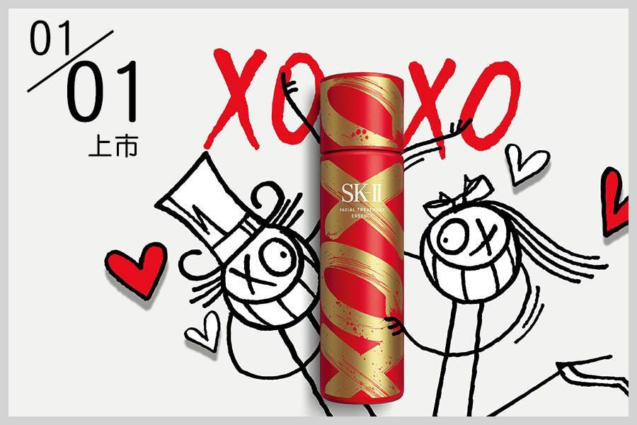 SK-II 青春露XOXO 新年限量版|美周報