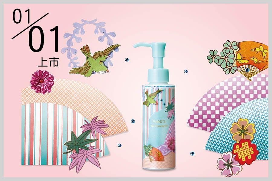 FANCL MCO速淨卸粧液-和紙拼貼藝術版|美周報
