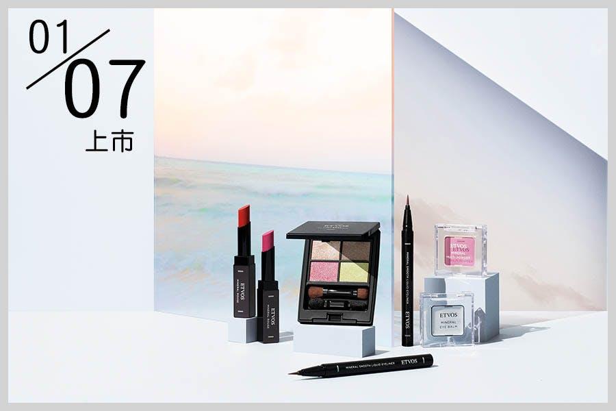 2021 春夏彩妝 ETVOS|美周報