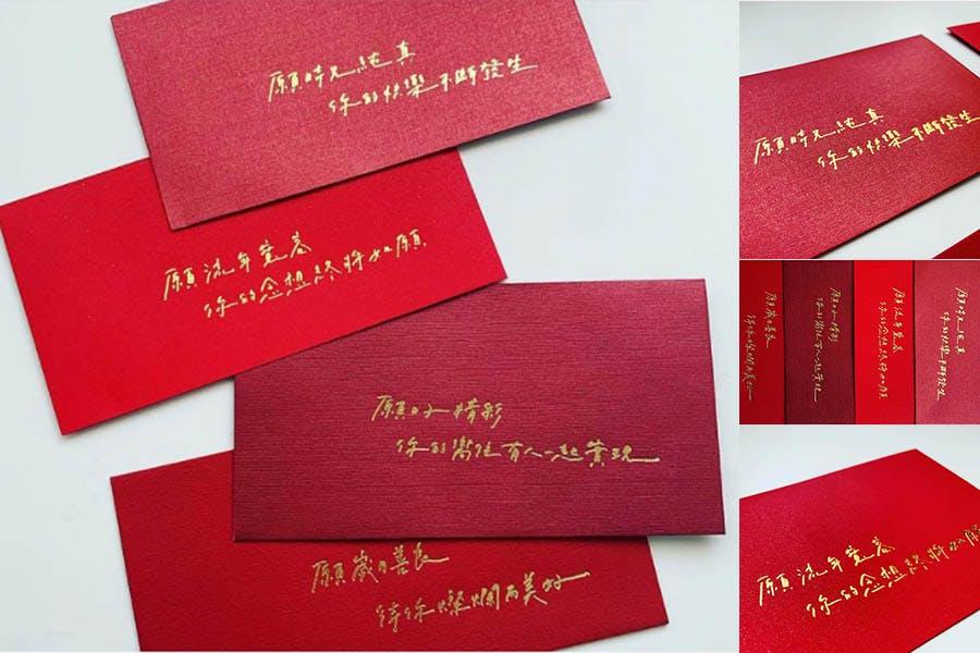 2021紅包袋推薦 Pinkoi 阿旭寫字公司-2021 #有願紅包袋|美周報