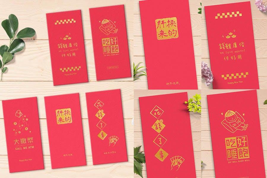 2021紅包袋推薦 Pinkoi Cuber Design-微厭世 原創燙金紅包袋組|美周報