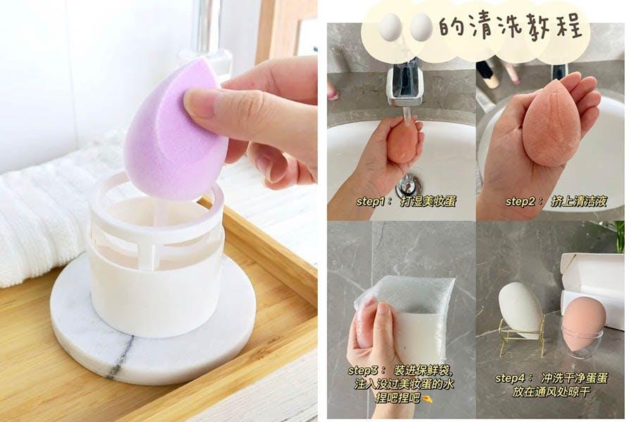 美妝蛋的清洗|美周報