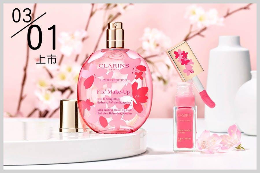 CLARINS克蘭詩 初戀櫻花限定系列 美周報