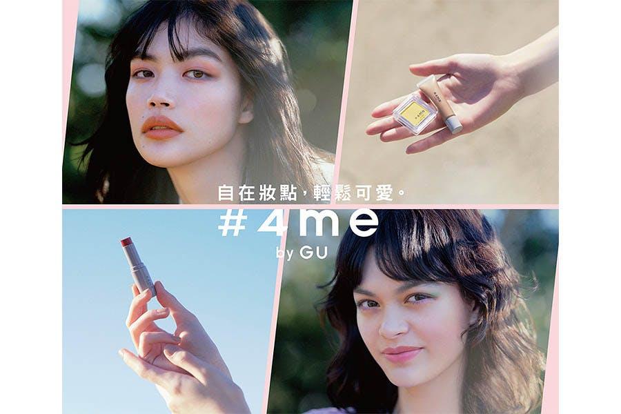 GU彩妝品牌「#4me by GU」|美周報