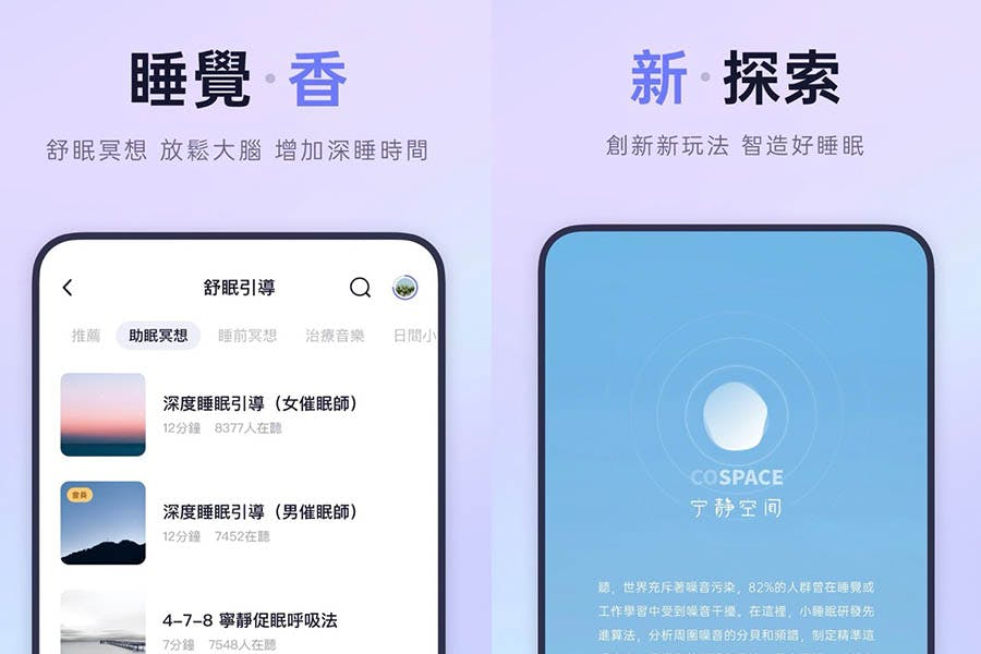 免費助眠app推薦 《小睡眠》 美周報