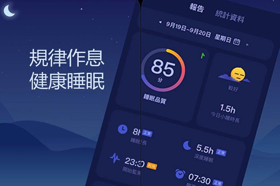 免費助眠app推薦 《好眠app》 美周報