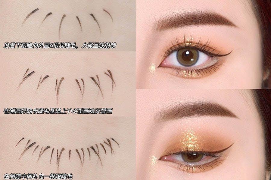 下睫毛 畫法 技巧 眼線|美周報