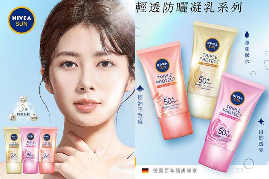 2021《臉部防曬》推薦 NIVEA妮維雅 三重防護輕透防曬凝乳 美周報