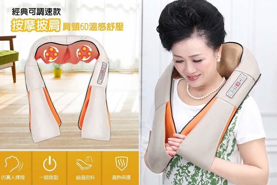 熱銷《肩頸按摩器》推薦|Mavoly美樂麗 多功能熱敷6D披肩按摩器|美周報