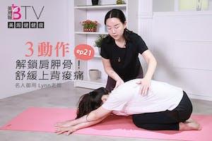 坐著、躺著、趴著都好痠?3動作舒緩上背痠痛~先從肩胛骨解鎖開始!★美周健健瘦#21★|