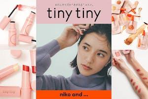 niko and...賣美妝?全新tiny tiny少女心爆棚包裝值得收!|彩妝推薦