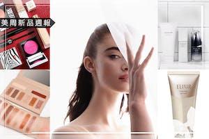 《美周新品週報》SHISEIDO 推出MEN 男人極致系列、媚比琳時尚眼彩盤、 Aesop髮新品,年後新品陸續登場~|新品快訊