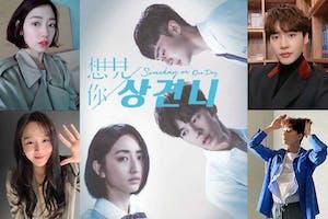 《想見你》將被韓翻拍,選角成一大看點!誰是心中最貼的新鳳南小隊?|影劇焦點