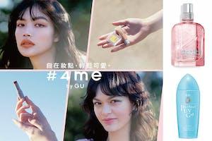 4月新品點名!#4me by GU插旗台灣、專科完美防曬、L'OCCITANE、BOTANIST春櫻系列|新品快訊