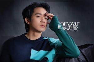 而立之年的小樂吳思賢回歸歌手初心,用歌曲詮釋著內心多面性!|人物採訪